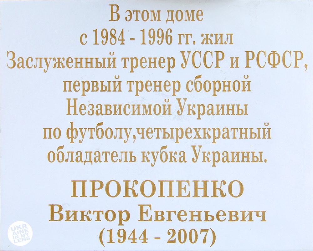 Мемориальная доска Виктору Прокопенко в Одессе