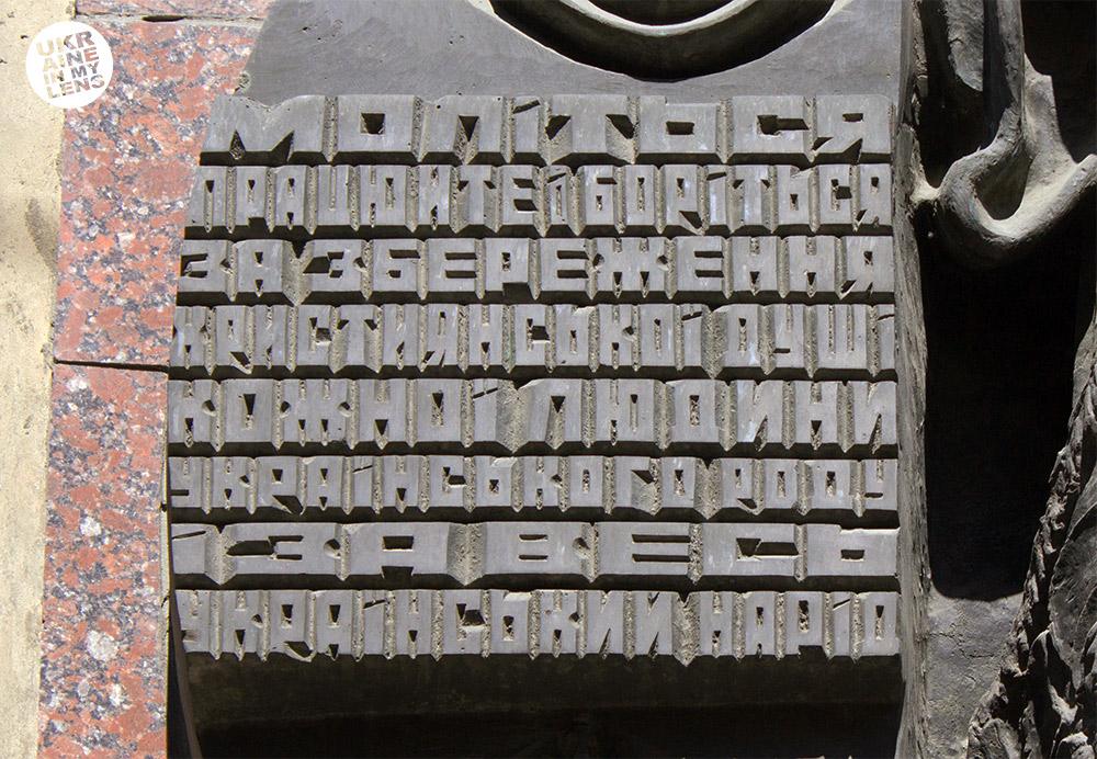 Мемориальная доска Патриарху Иосифу Слепому во Львове